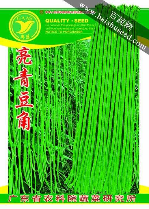 广东粤蔬 亮青豆角种子 广东农科院选育 种子黑色 2-4月 7-8月适播 豆角种子 400克装