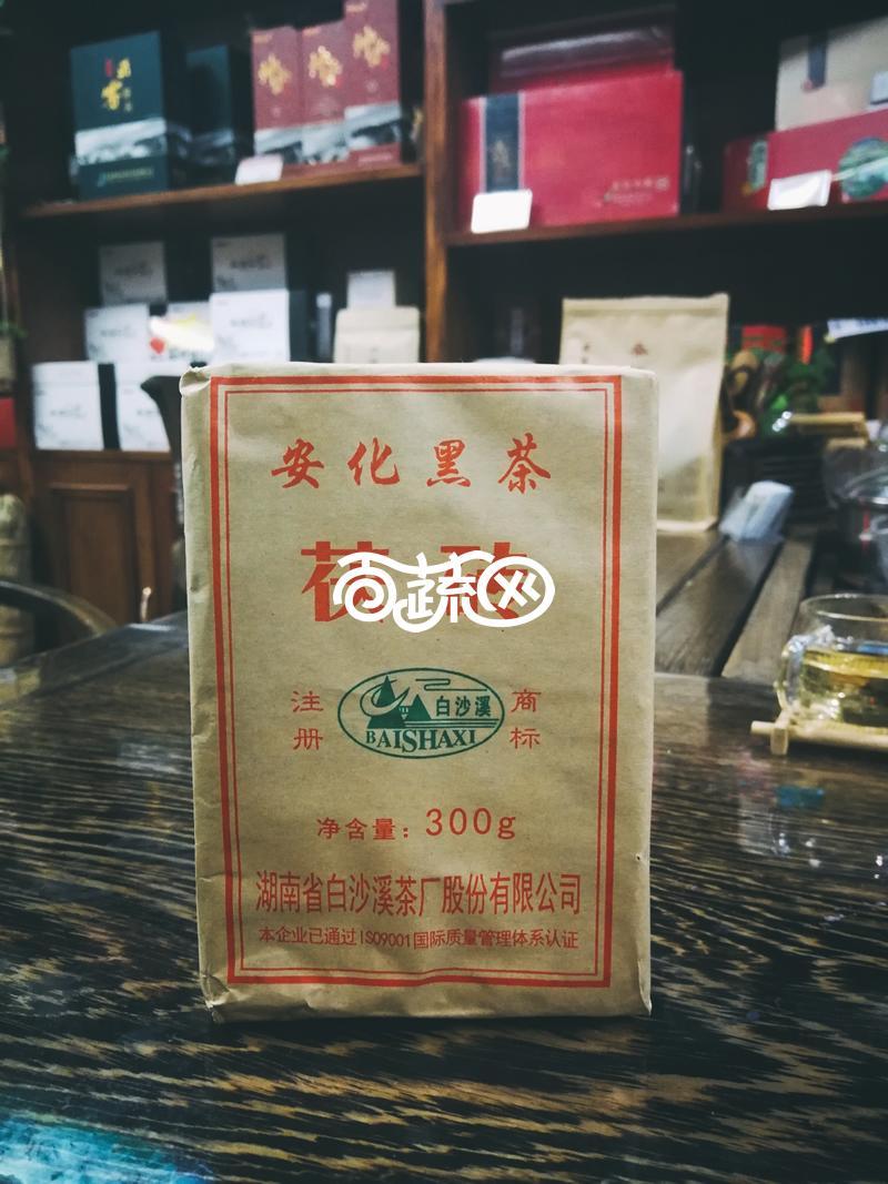 湖南白沙溪茶厂 安化黑茶茯砖 黑茶老品牌 简易装 300g装