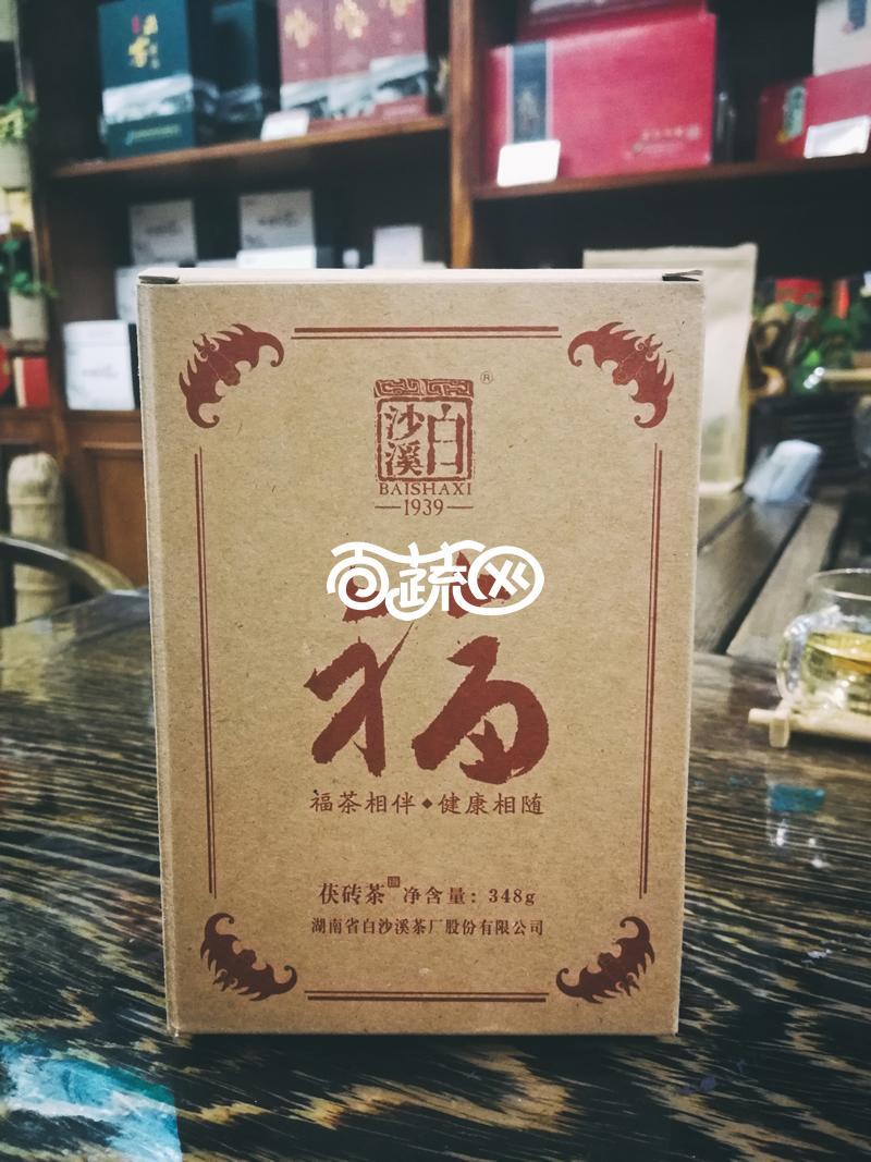 湖南白沙溪茶厂 福(茯砖茶) 安化黑茶 茯砖茶 黑茶老品牌 精品装 348g装