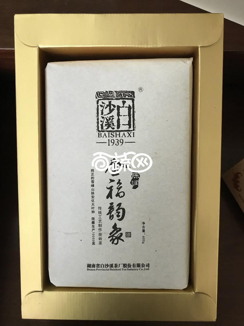 湖南白沙溪茶厂 金福韵象 安化黑茶 茯砖茶 黑茶老品牌 精品装 600g装