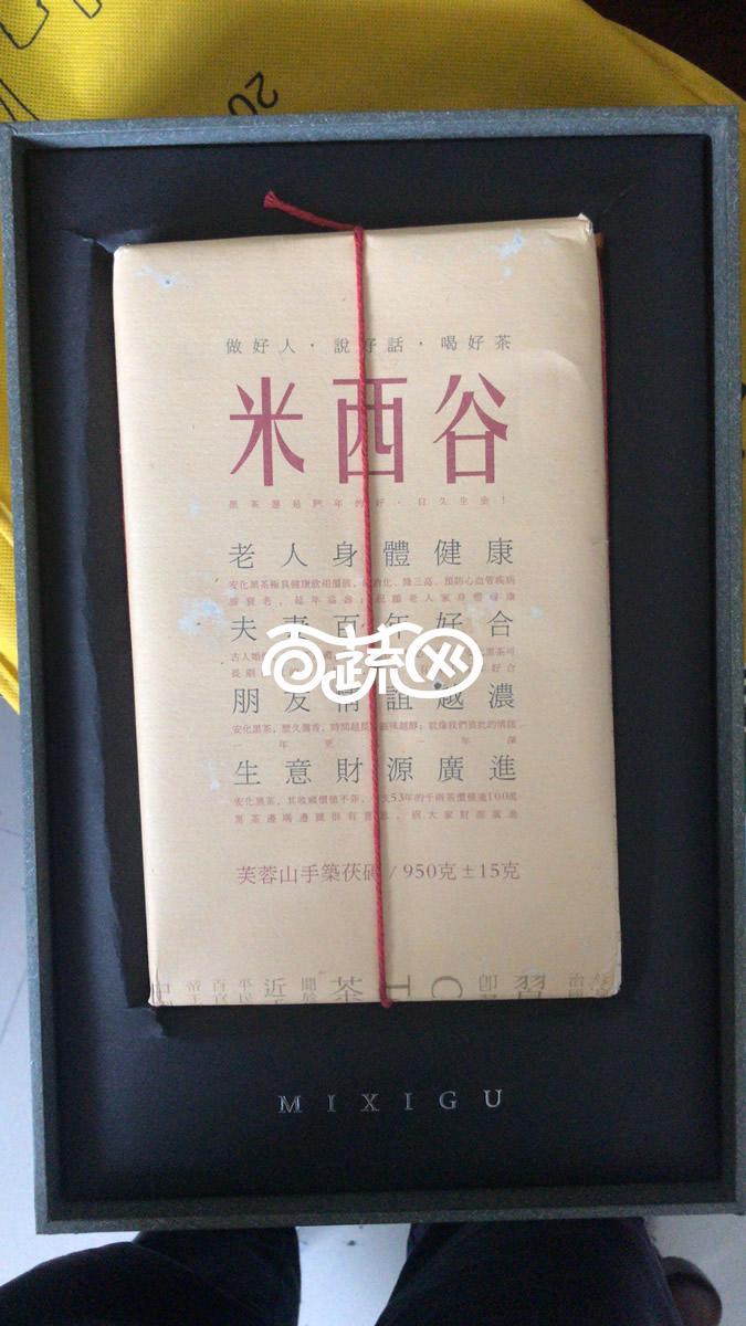 湖南安化国津茶叶 米西谷黑茶 芙蓉山手筑茯砖 茯砖茶叶 精品礼盒装 950g