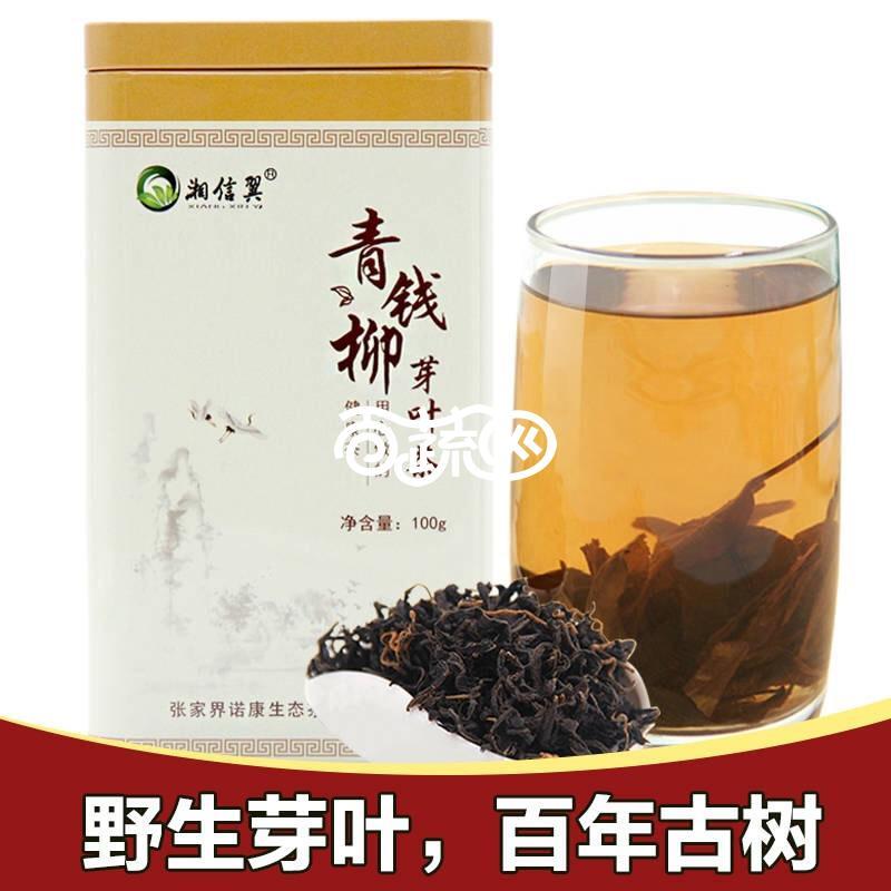 张家界诺康生态茶叶 湘信翼 青钱柳芽叶茶 精品礼盒装 厂家直供 100g